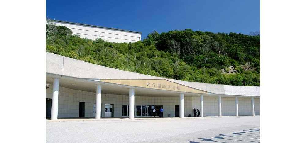 大塚国際美術館の外観