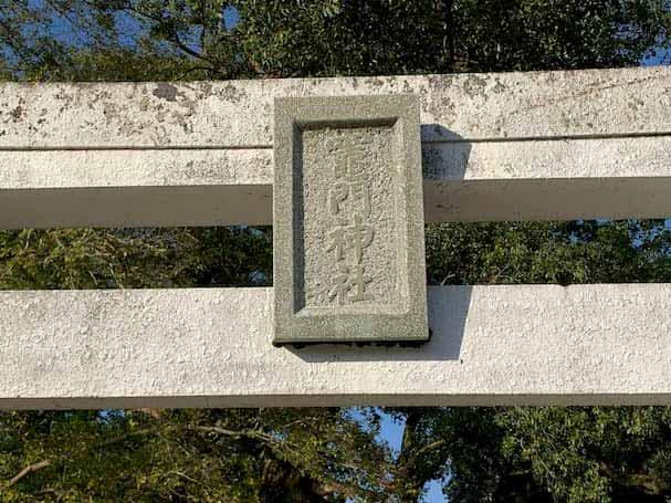 鳥居に記載の竈門神社