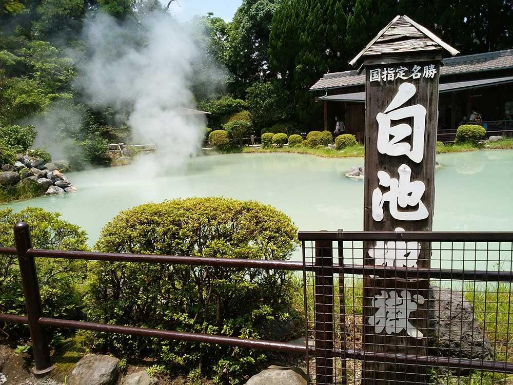 透明な湯が吹き出すのに池に落ちると白く濁る不思議な不思議な「白池地獄」