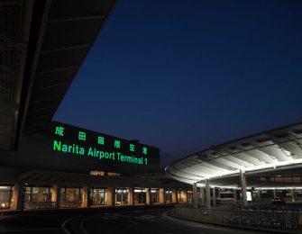 日本の玄関口成田国際空港