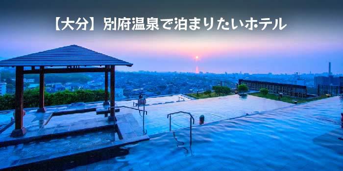 【大分】別府温泉で泊まりたいホテル
