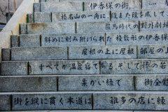 伊香保温泉の石階段