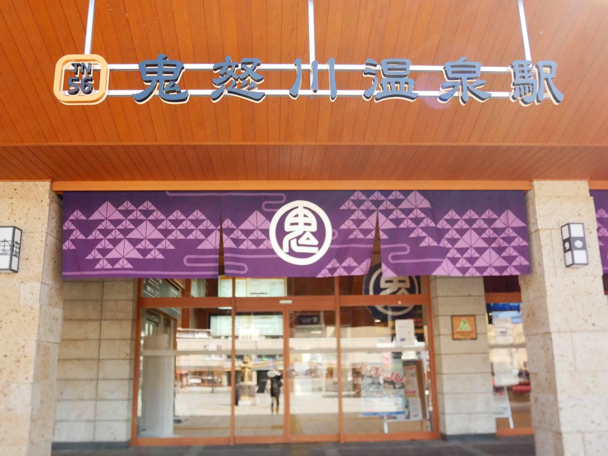 :鬼怒川温泉駅